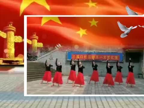 队形广场舞《我的中国》祖国的强大安定让我们幸福起舞