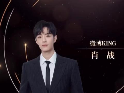 肖战杨紫连续两年获得微博KING、QUEEN,娱乐圈顶流实至名归!