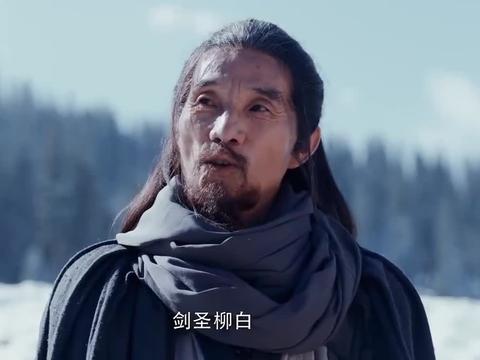 《将夜》年轻一代的第一强者剑圣柳白,初识不过一条大河!