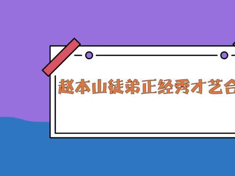 赵本山徒弟正经秀才艺:田娃杨树林组乐队,架子鼓葫芦丝都难不倒