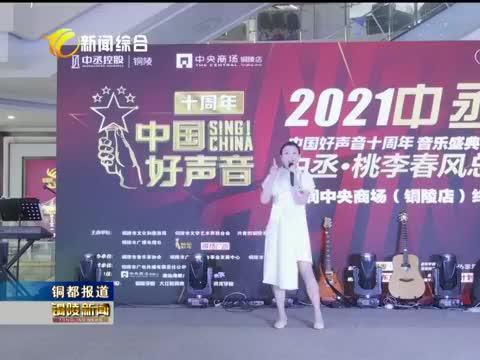 《中国好声音》十周年音乐盛典铜陵站圆满落幕