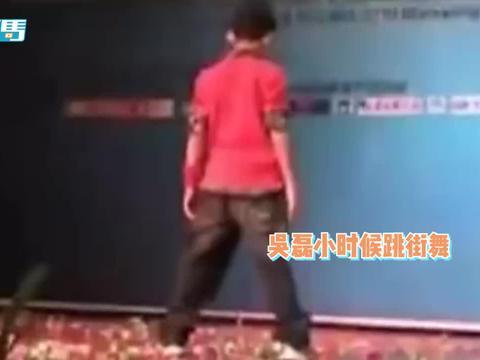 吴磊童年跳街舞被扒,动作僵硬宛如做广播体操打军体拳