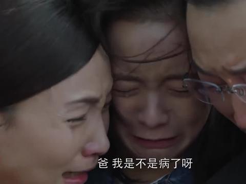 小欢喜:英子精神奔溃,不断追问爸爸我是不是病了,老乔心碎
