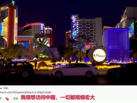 老外看中国:老外看中国街景,老外:我羡慕如此美丽和热闹的街道