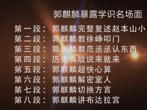 郭麒麟暴露学识系列:典故礼仪张口就来,赵本山小品都能完美复述