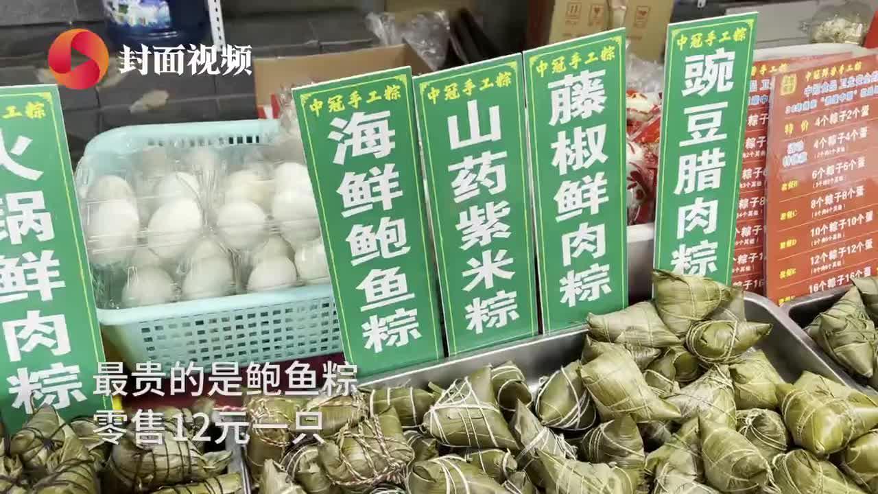 最贵的鲍鱼粽12元一只