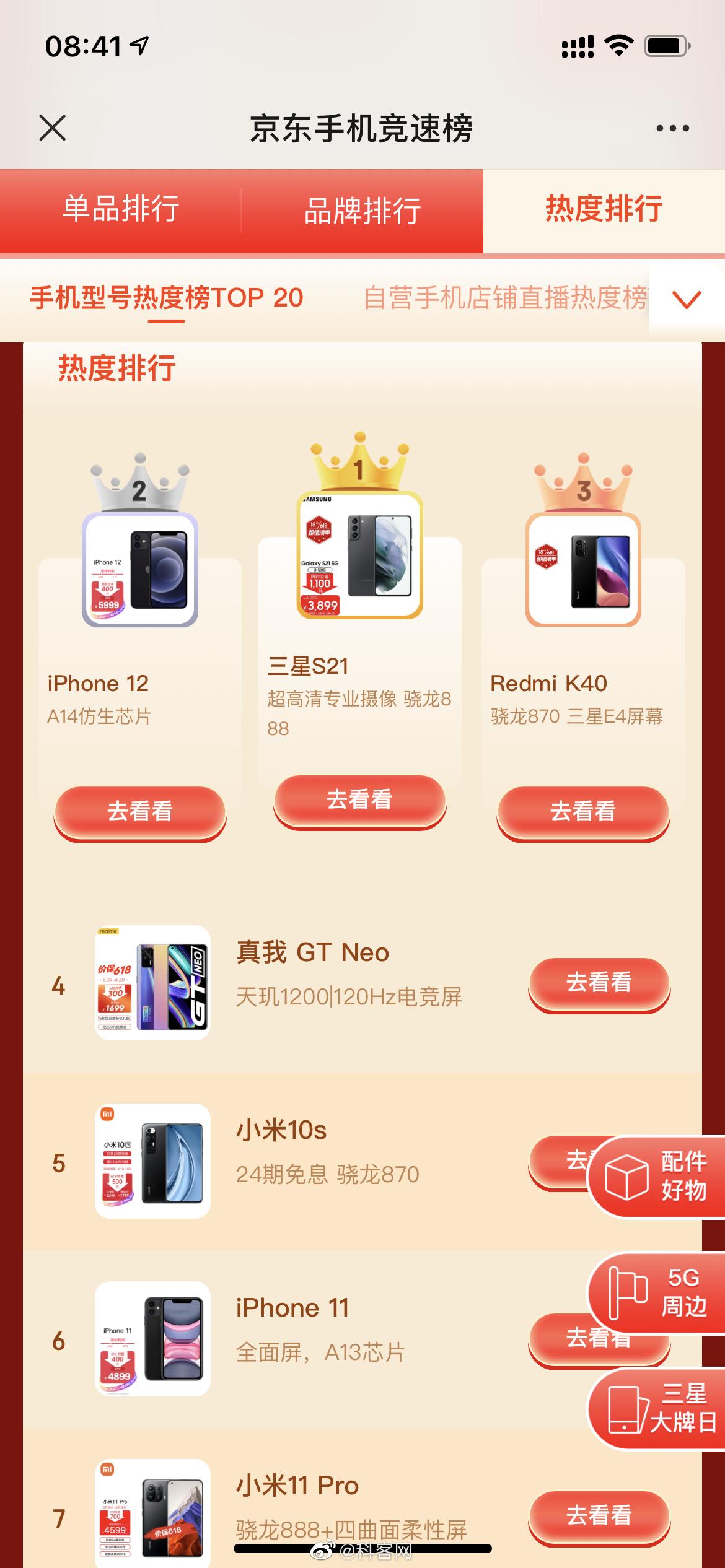 今天看了下京东手机竞速榜,手机型号热度第一居然是三星S21!