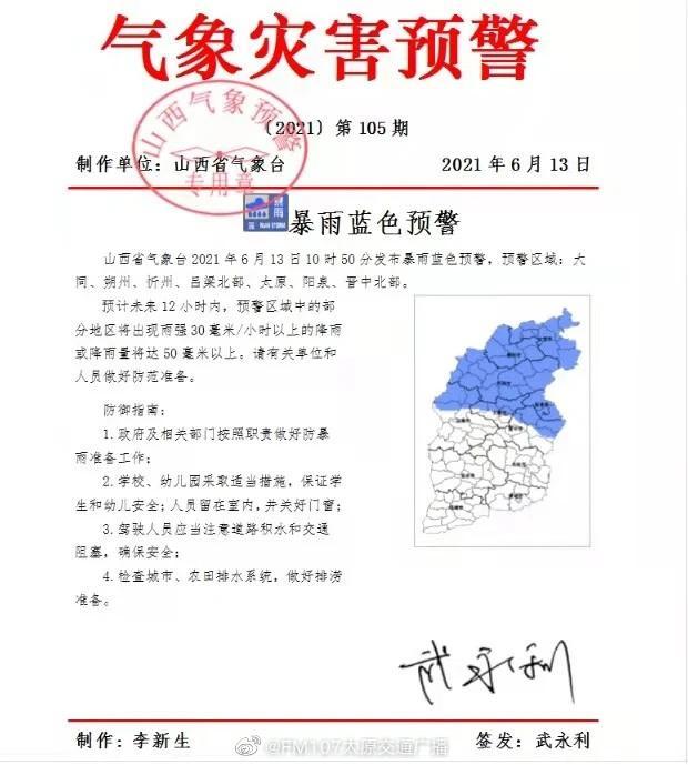 山西省气象台2021年6月13日10时50分发布暴雨蓝色预警……