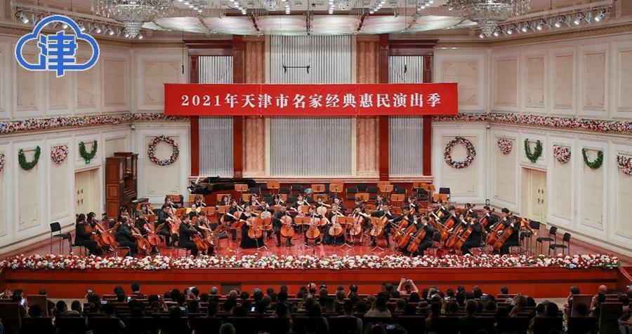 唱支山歌给党听 百琴齐颂建党百年大提琴演奏会上演