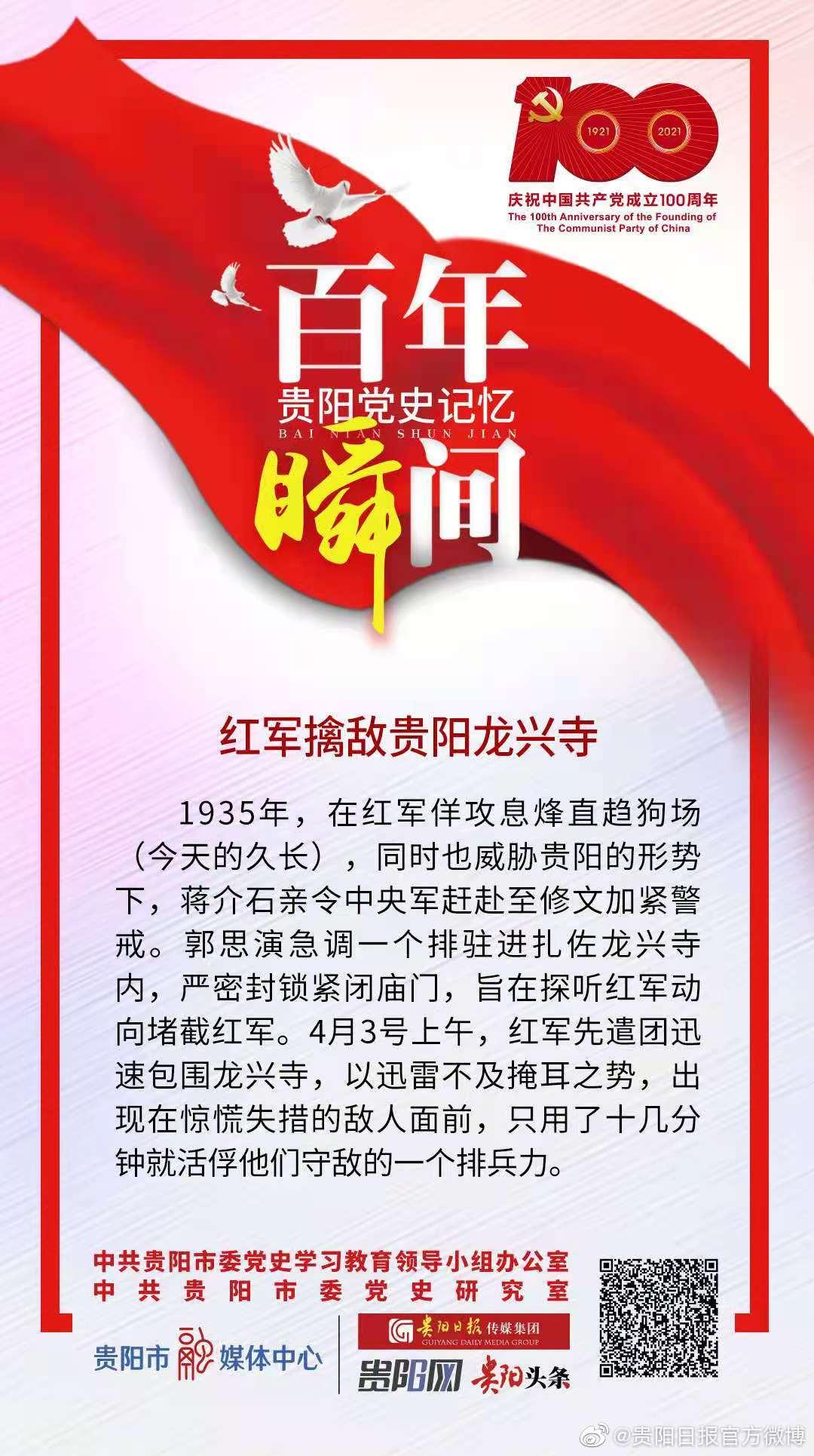 贵阳党史记忆·百年瞬间 |红军擒敌贵阳龙兴寺