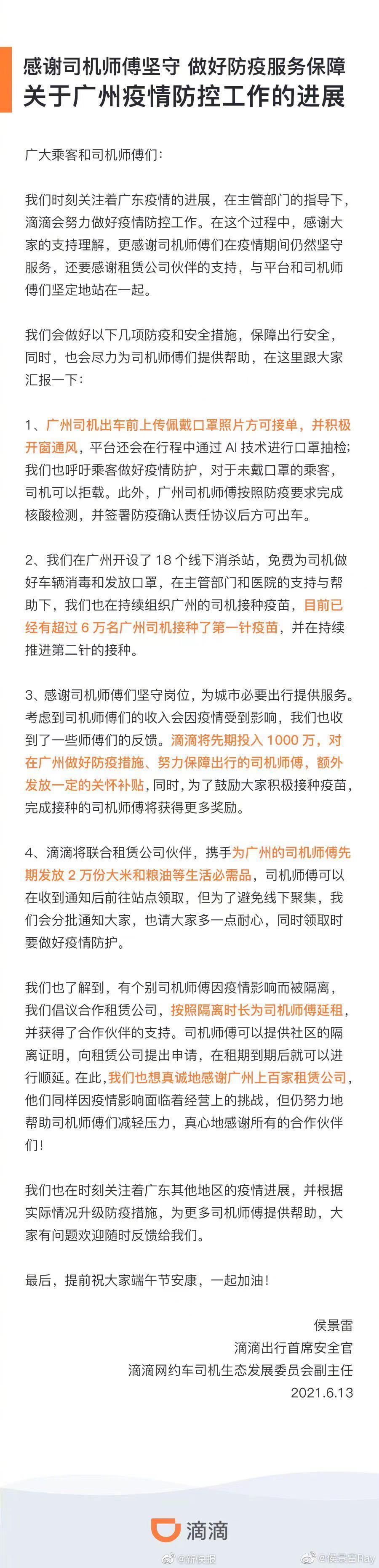 滴滴向广州司机先期发放1000万关怀补贴