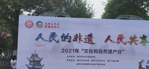 文化和自然遗产日 ——阆中市图书馆开展古籍保护成果展