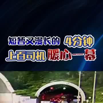 当救护车经过拥堵的板樟山隧道 时,这一幕,看哭了......