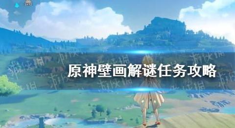 《原神手游》壁画解谜任务攻略 壁画位置分享