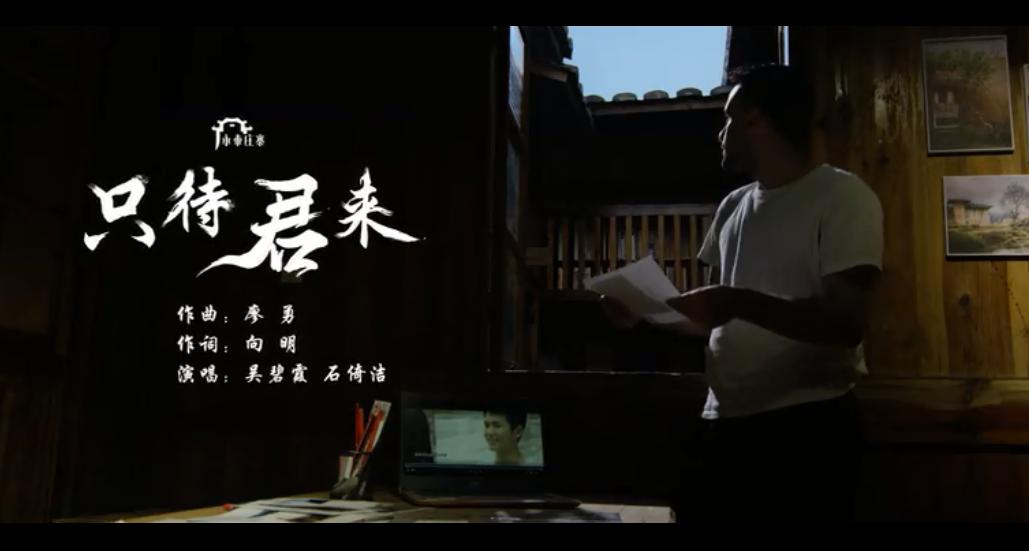 第44届福州世界遗产大会献礼主题歌曲MV《只待君来》