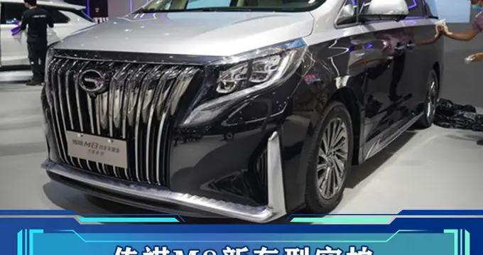 广汽传祺M8新车型实拍 推四座版+福祉版 25.98万元起