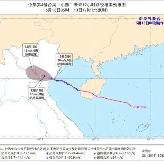 """台风""""小熊""""已入北部湾!对广西有这些影响……"""