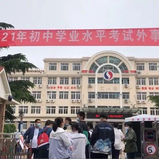 青岛8.3万考生奔赴考场