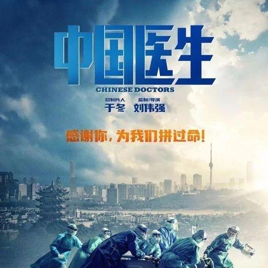 晚讯|抗疫影片《中国医生》年内上映|这家医院被罚20万元