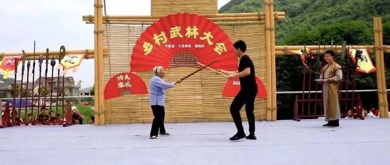 """乡村""""武林大会"""" ,宁波98岁""""功夫奶奶""""上擂台!"""