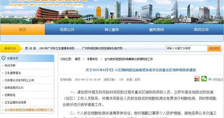 广州公布新冠病毒感染者涉及的87个重点区域和场所