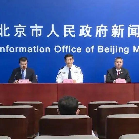 北京:去年抓获涉毒犯罪嫌疑人580余名,收缴各类毒品近40公斤,配备禁毒社工700余名