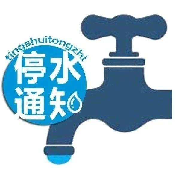 明日停水涉我市3个小区→