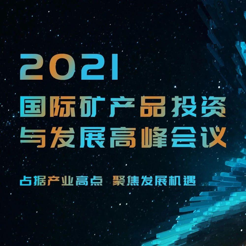 大咖云集|2021国际矿产品高峰会议日程大揭秘,报名火热进行中!