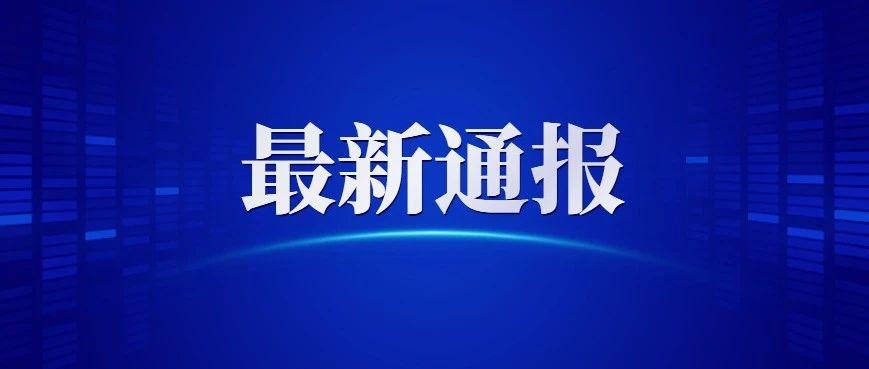 广州通报87个新冠病毒感染者涉及的重点区域和场所