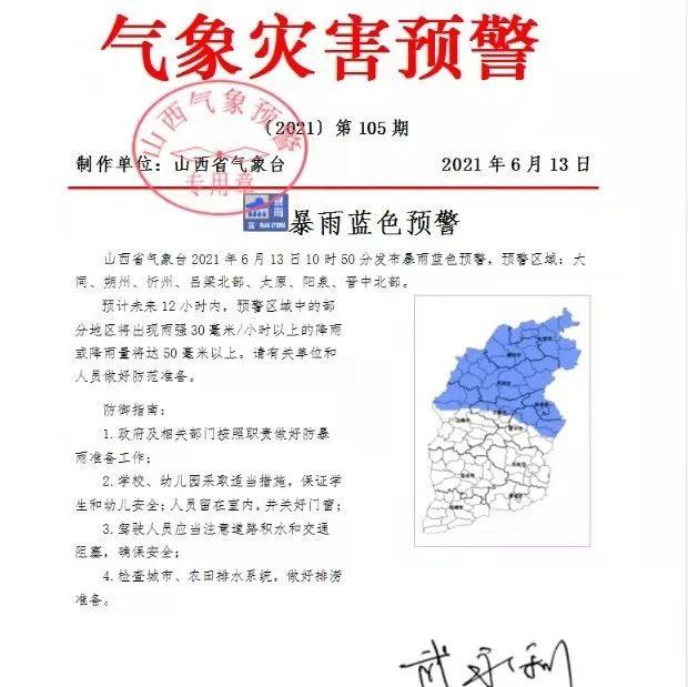 山西省气象台发布暴雨蓝色预警