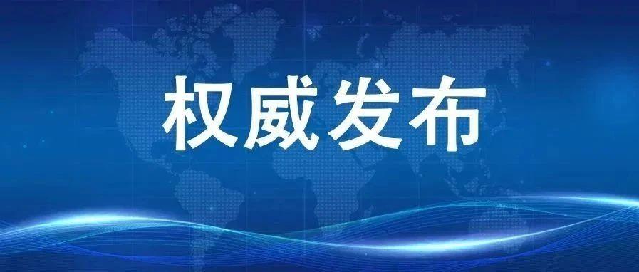 济南市教育局下发重要通知