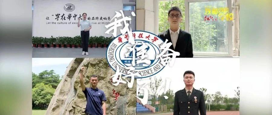 从华中科技大学出发,他们准备好了   我和我的学校·红色记忆㉑