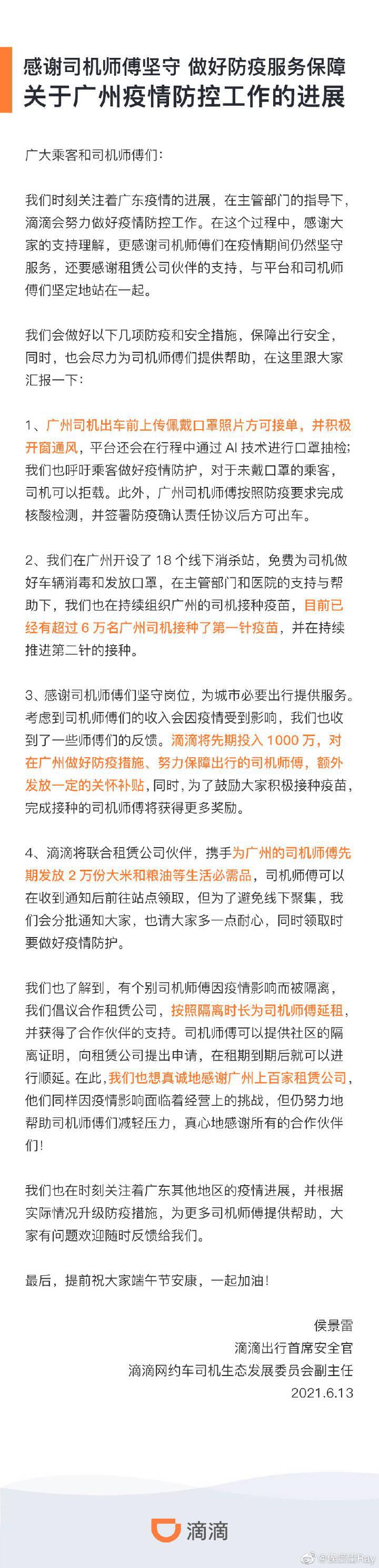滴滴:超6万名广州司机接种第一针疫苗