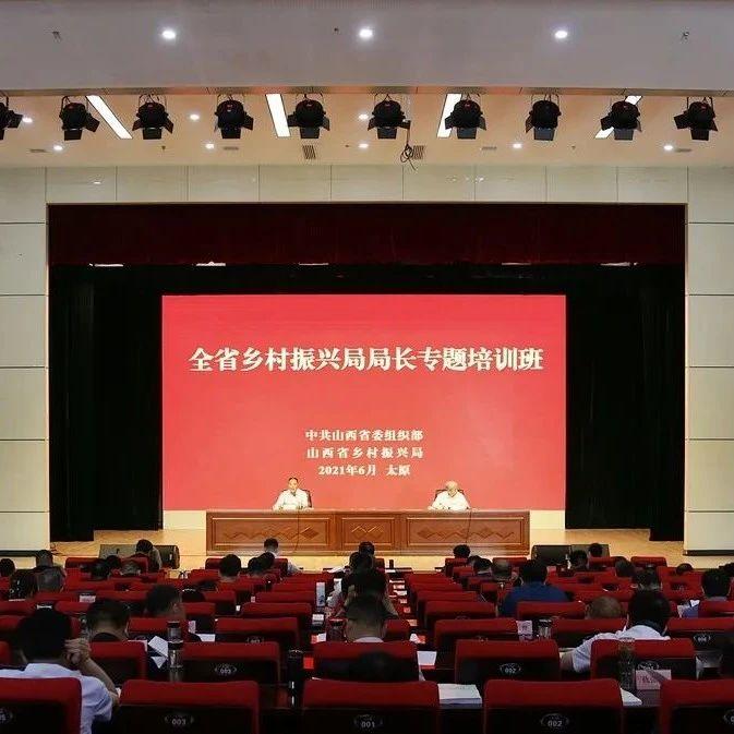 山西省为117个县乡村振兴局局长举办专题培训