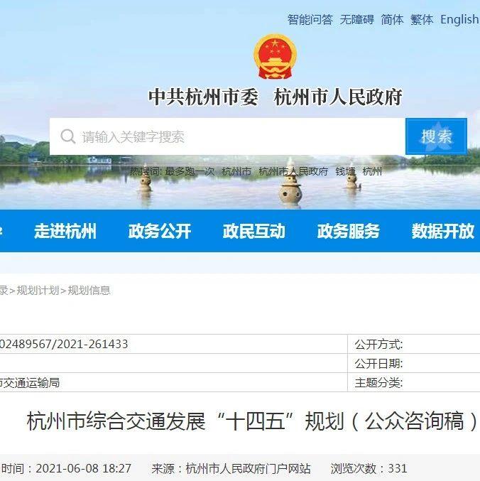 """""""轨道上的杭州"""":2022年实现12条地铁线路运营"""