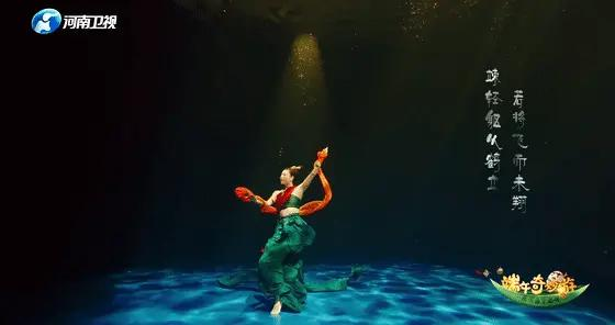 """夜读丨水中飞天舞蹈惊艳""""出圈""""幕后细节曝光丨重庆大姐做最小粽子 仅用1粒米"""