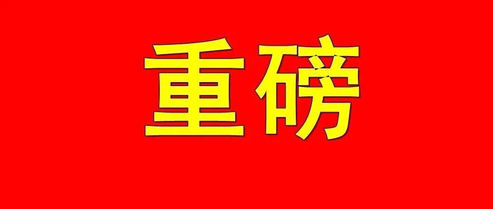 人民日报一版点赞青州!