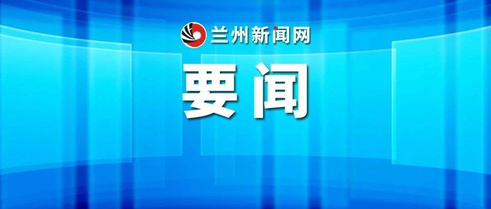 兰州市政府与融创中国公司签订战略合作框架协议