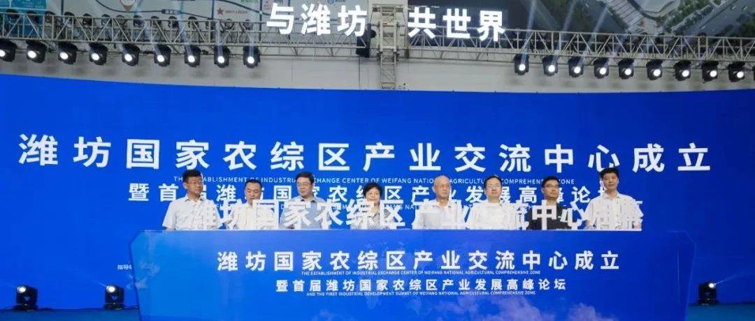 潍坊国家农综区产业交流中心成立