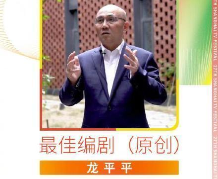 觉醒年代编剧、白玉兰奖最佳编剧获得者龙平平:觉醒没有过去时