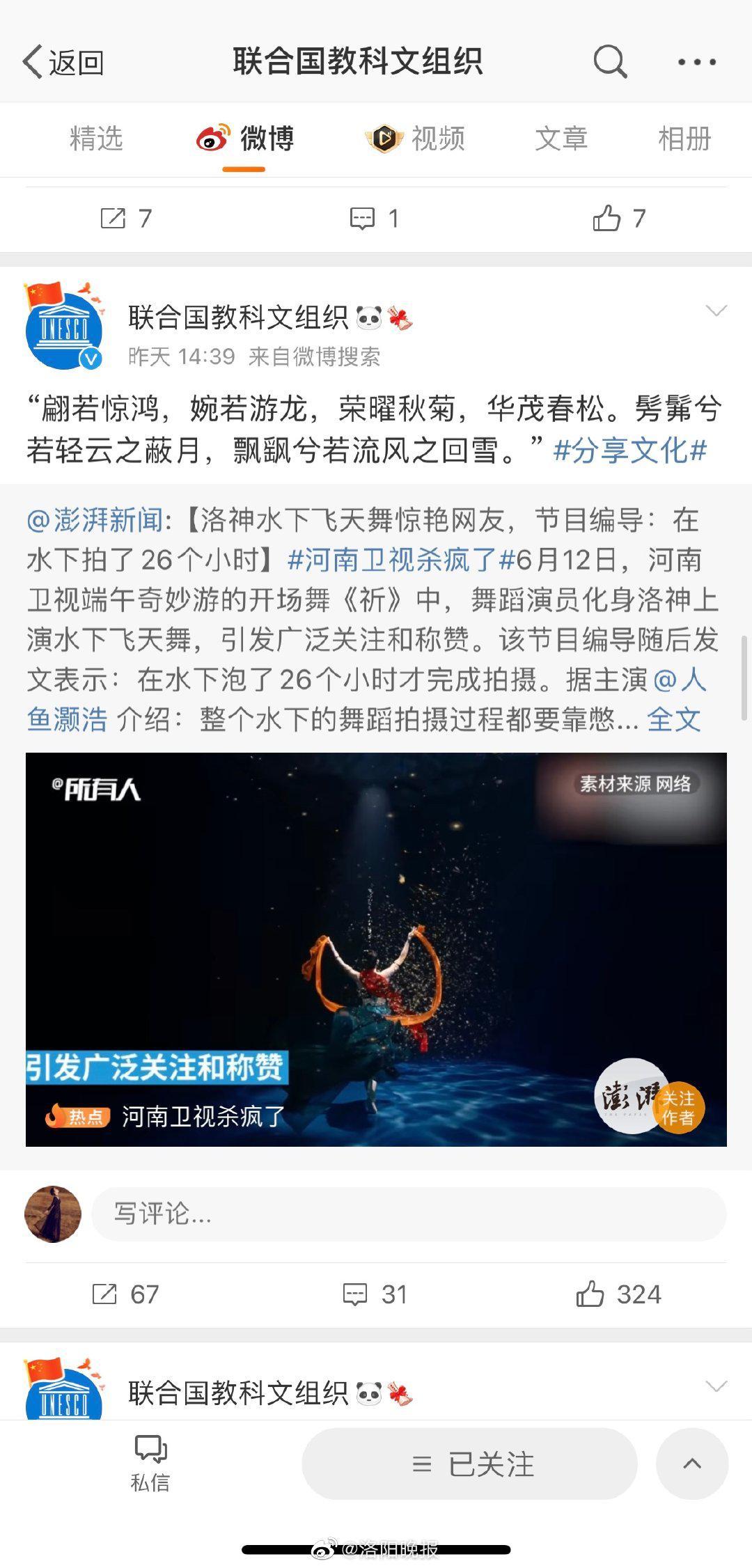 有洛阳元素的《洛神水赋》火了!联合国教科文组织转发、中国外交部发言人推介