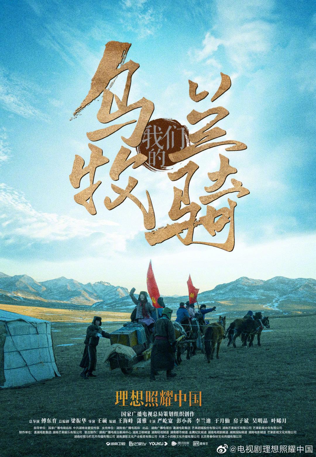 """湖南卫视 """"我们乌兰牧骑就是要服务好每一个牧民的"""" 载歌纵舞……"""