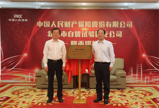全市首家自贸试验区保险机构人保财险北京市自贸试验区支公司揭牌