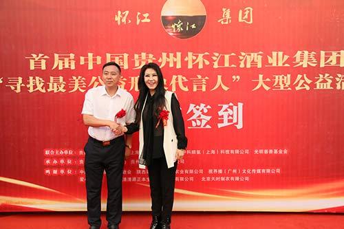 贵州怀江酒业集团首届寻找公益代言人大型公益活动成功举办