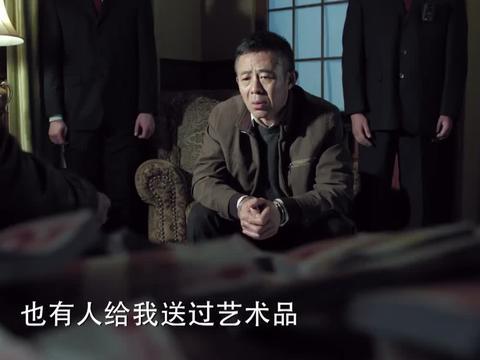 人民的名义:赵德汉坚决不收艺术品,侯亮平笑了:你还有拒贿行为
