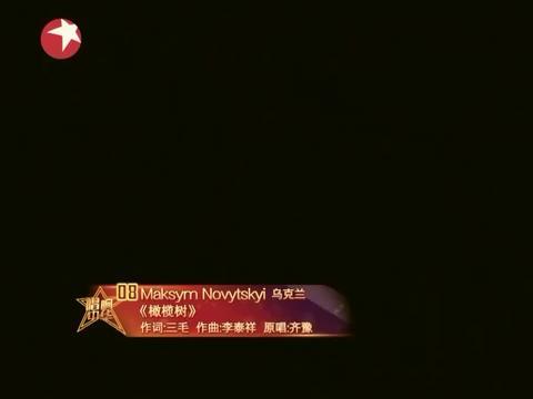 乌克兰歌手演唱《橄榄树》,用歌声渴望世界和平!丨唱响中华
