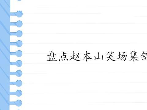 赵四模仿赵本山下澡堂,不料本山大叔笑趴在桌上,赵本山笑场集锦