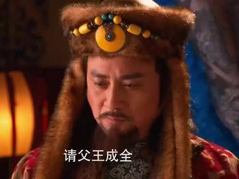 狼主坚持要把公主嫁给李世民,可是公主喜欢铁利