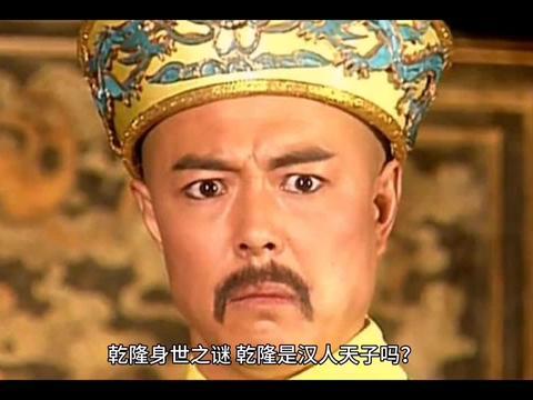 奇闻:乾隆身世之谜,乾隆是汉人天子吗?