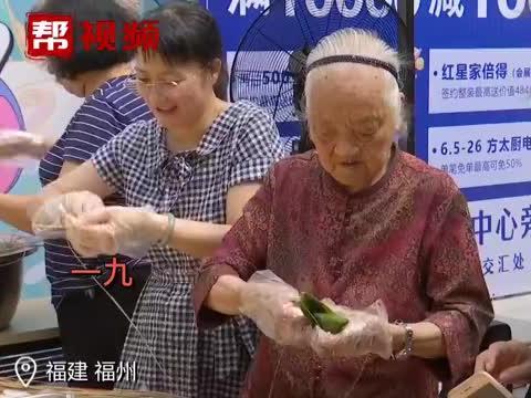 九旬老妪和美女主持同台包粽子,清新粽叶香浓浓端午情